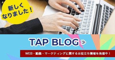 [新しくなりました!]TAP BLOG
