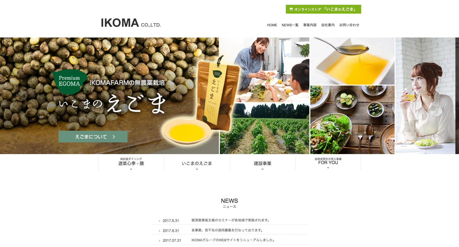 株式会社IKOMA オフィシャルコーポレートサイト
