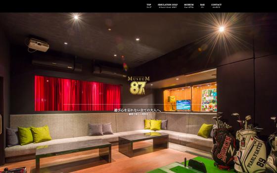 ミュージアム87オフィシャルサイト