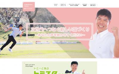 富井議員オフィシャルサイト