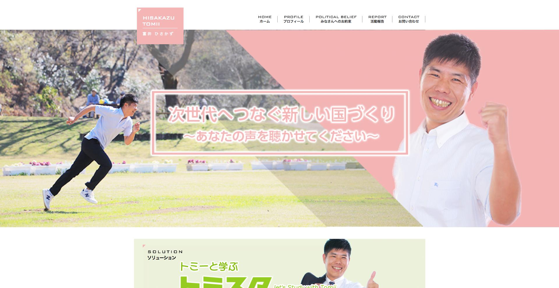 富井ひさかず【宮崎県日向市議会議員】オフィシャルサイト