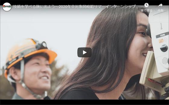 岡﨑組 新卒採用インターンシップ 動画